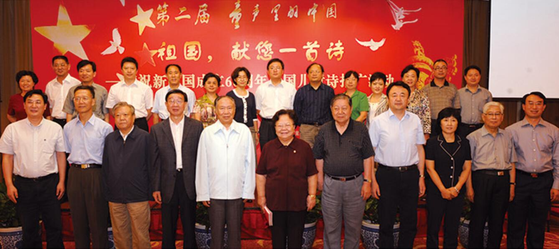 """""""童声里的中国•祖国献您一首诗""""儿童诗创作推广活动"""