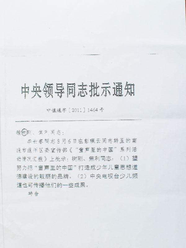 时任中央政治局常委李长春为活动做出重要批示