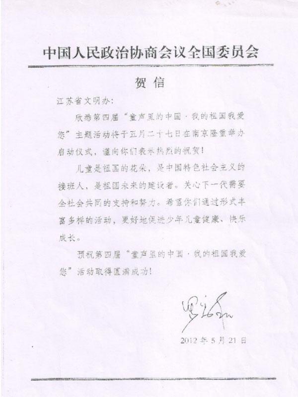 全国政协副主席罗富和为活动发来贺信