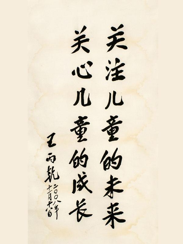 第八届全国人大常委会副委员长王丙乾为活动题字
