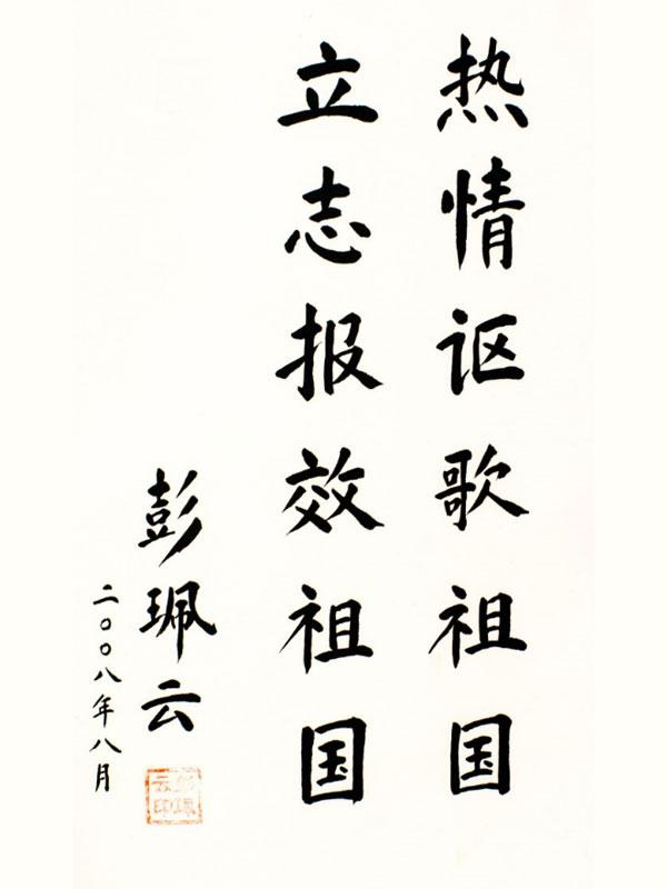 第九届全国人大常委副委员长、全国妇联名誉主席彭珮云为活动题字