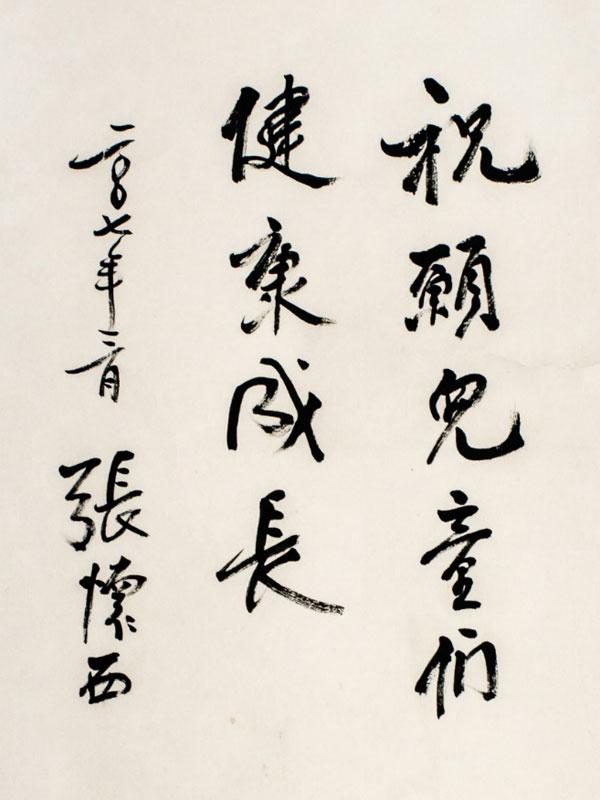 第十届全国政协副主席张怀西为活动题字