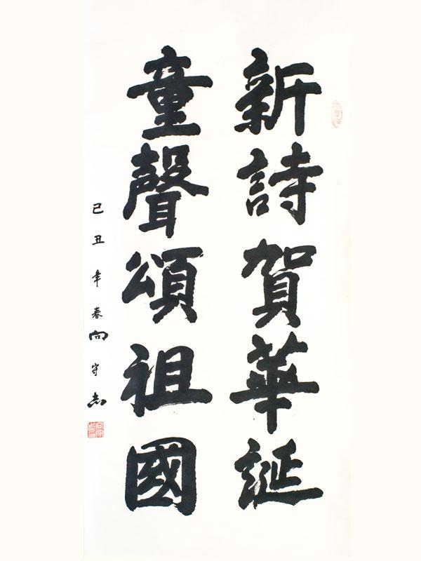 南京军区原司令员、上将向守志为活动题字