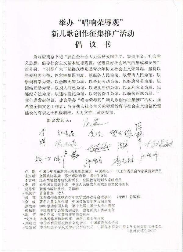 """""""童声里的中国""""活动起源"""