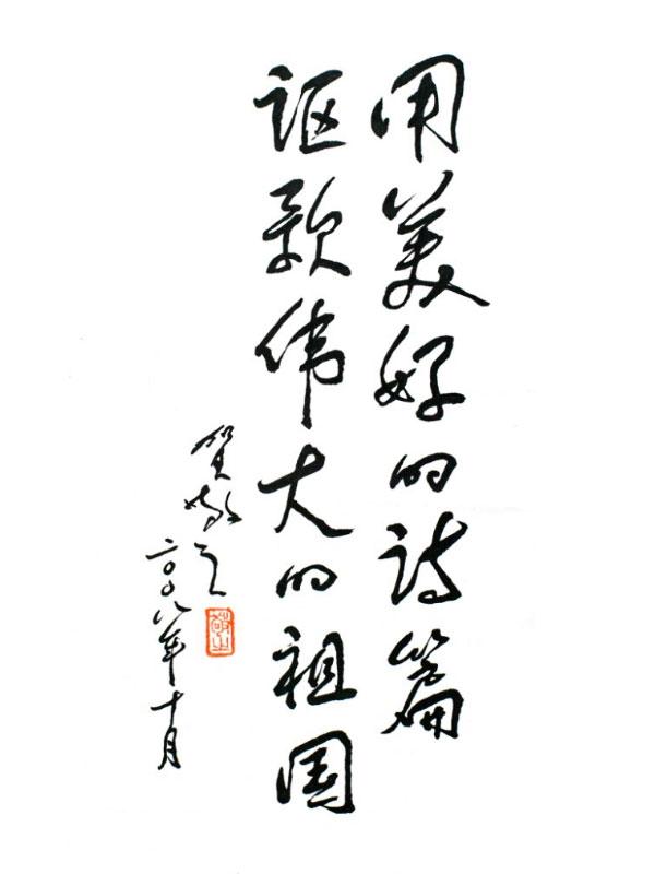 文化部原党组书记代部长贺敬之题字