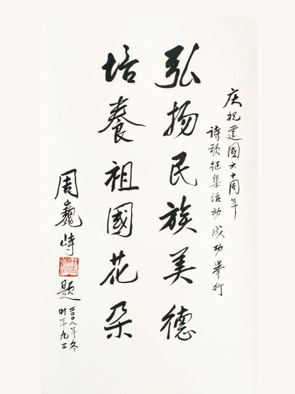 中国文联名誉主席周巍峙为活动题字