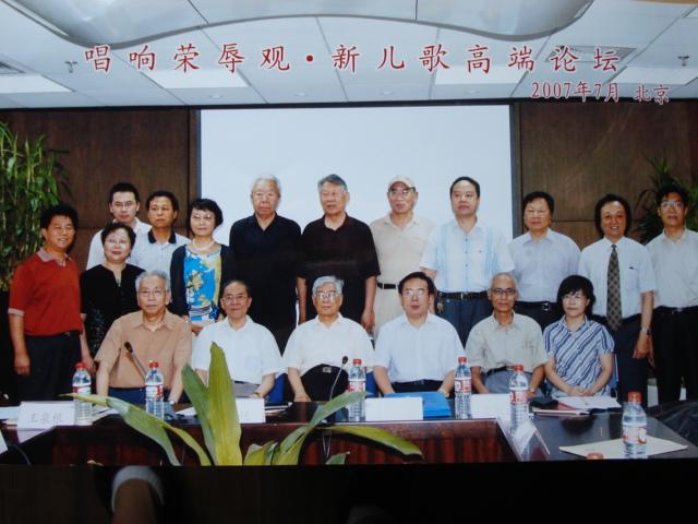 """""""唱响荣辱观""""新童谣高端论坛在北京举办"""