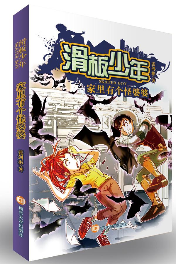 儿童系列小说《滑板少年》