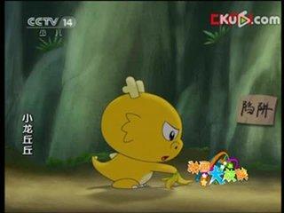 原创动画片《小龙丘丘》