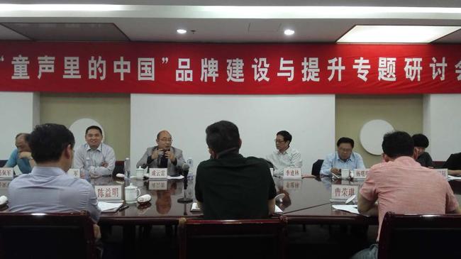 """""""童声里的中国""""品牌建设与提升专题研讨会"""