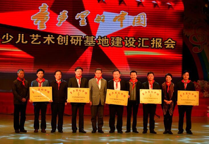 """人民网:""""童声里的中国""""少儿艺术创研活动基地在通州进行授牌仪式"""