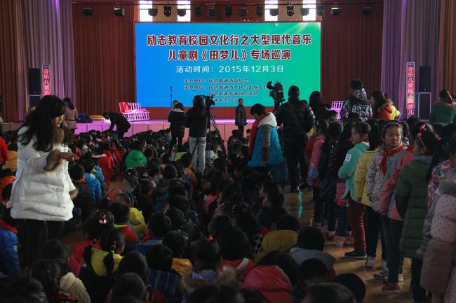 大型现代音乐儿童剧《田梦儿》公益巡演